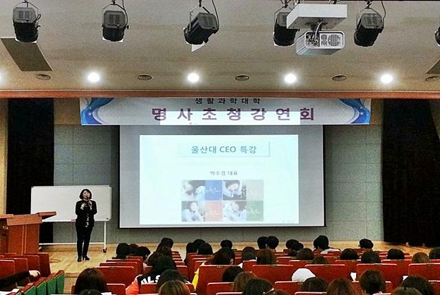'워킹맘 CEO' 박수경, 울산대학교 명사 초청 강연